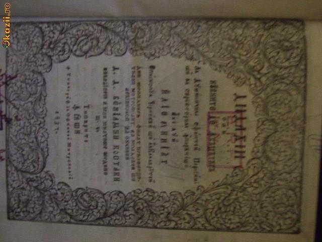 DIDAHII 1837 ale lui ILIE MINIAT foto mare