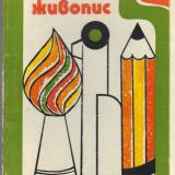 Reproducere - Album Bulgaria cu 15 reproduceri 15x21cm dupa tablouri reprezentand situatii din al doilea razboi mondial