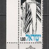 Israel.1974 Ziua comemorarii-cu tabs PP.122 - Timbre straine