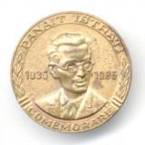 INSIGNA COMEMORARE PANAIT ISTRATI 1935 - 1985
